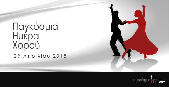 Παγκόσμια Ημέρα Χορού 29 Απριλίου 2015