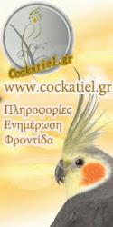 Το site των Cockatiel