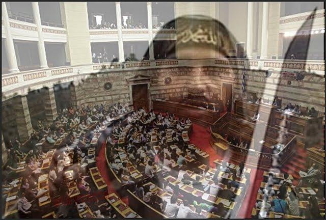 βουλή ισλάμ