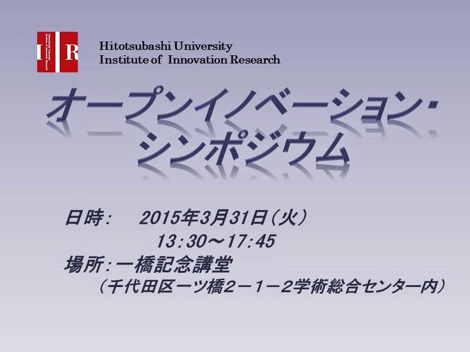 【開催案内 2015/3/31】オープンイノベーション・シンポジウムのお知らせ