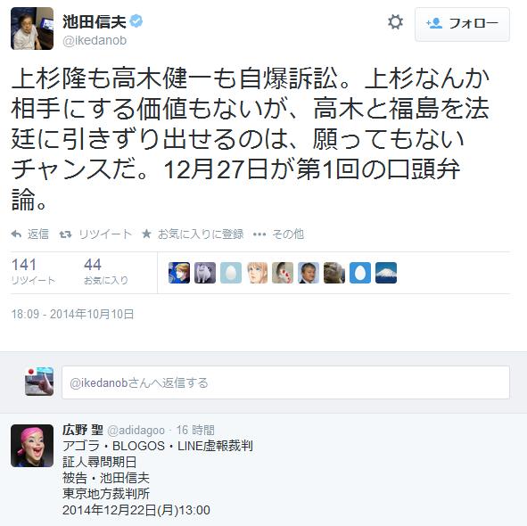 https://twitter.com/ikedanob/status/520501320655306752