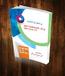 برمجة إطار العمل لمبرمجي VB.NET وC#