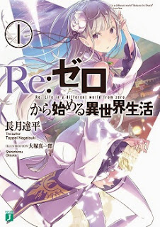 [Novel] Re:ゼロから始める異世界生活 (Re: Zero Kara Hajimeru Isekai Seikatsu) 第01巻 zip rar Comic dl torrent raw manga raw