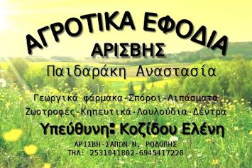 ΑΓΡΟΤΙΚΑ ΕΦΟΔΙΑ ΑΡΙΣΒΗΣ