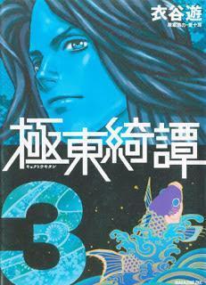 [衣谷遊] 極東綺譚 第01-03巻