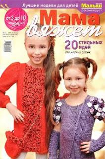Мама вяжет Спецвыпуск №2 2012