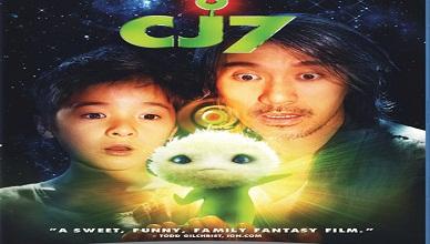 CJ7 Movie Online
