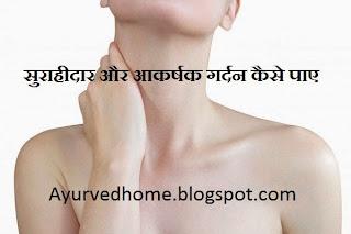 महिलाओं की गर्दन का मेकअप