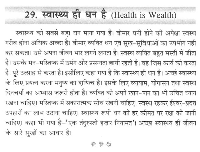 Charmant Essay About Good Health
