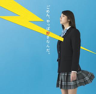 Yoshida Yamada 吉田山田 - Gomen, Yappa Sukinanda. ごめん、やっぱ好きなんだ