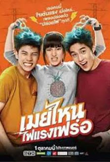 SINOPSIS Tentang May Who? (Film Thailand 2015)