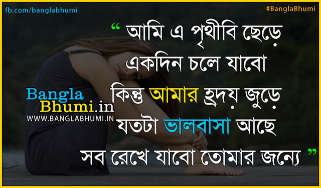 Bengali sad love quotes that make you cry hd Wallpaper