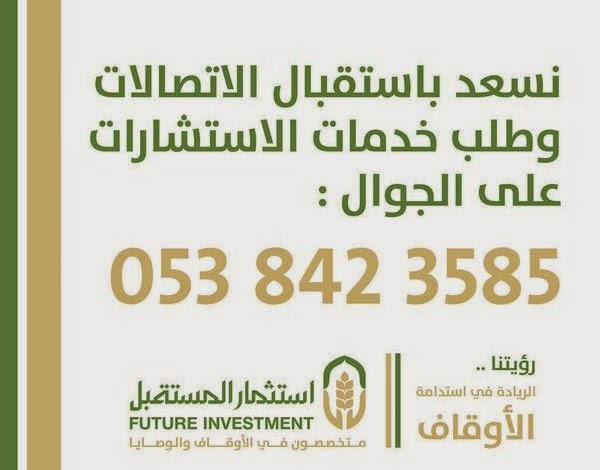 مركز استثمار المستقبل