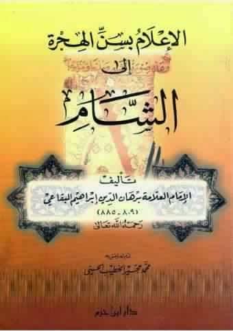 كتاب الإعلام بسن الهجرة إلى الشام لـ برهان الدين إبراهيم البقاعي