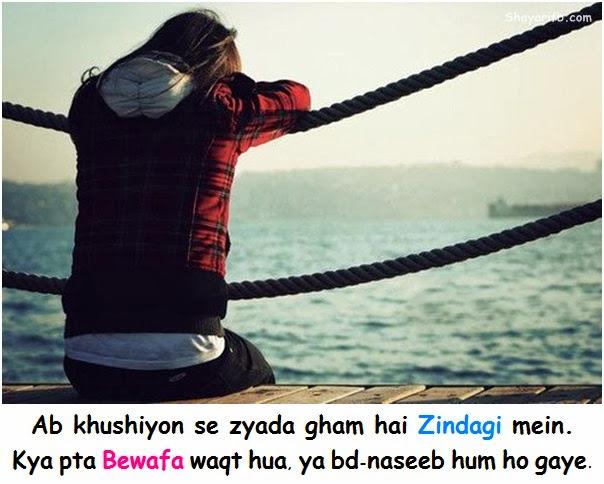 Ab khushiyon se zyada gham hai zindagi mein.. Kya pta bewafa waqt hua, ya bd-naseeb hum ho gaye..