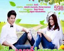 [ Movies ] Phdeum Sne Kbe Robong ละคร ต้นรักริมรั้ว - Khmer Movies, Thai - Khmer, Series Movies
