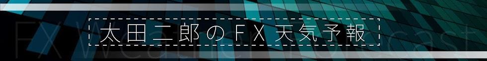 太田二郎のFX天気予報