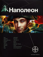 """бесплатная аудиокнига Игоря Пронина  """"Наполеон. Книга 1: Путь к славе"""""""