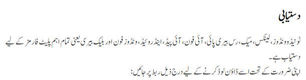 Urdu Tutorial Part 2