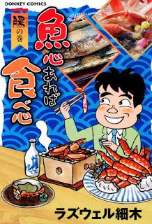[ラズウェル細木] 魚心あれば食べ心 第01-05巻
