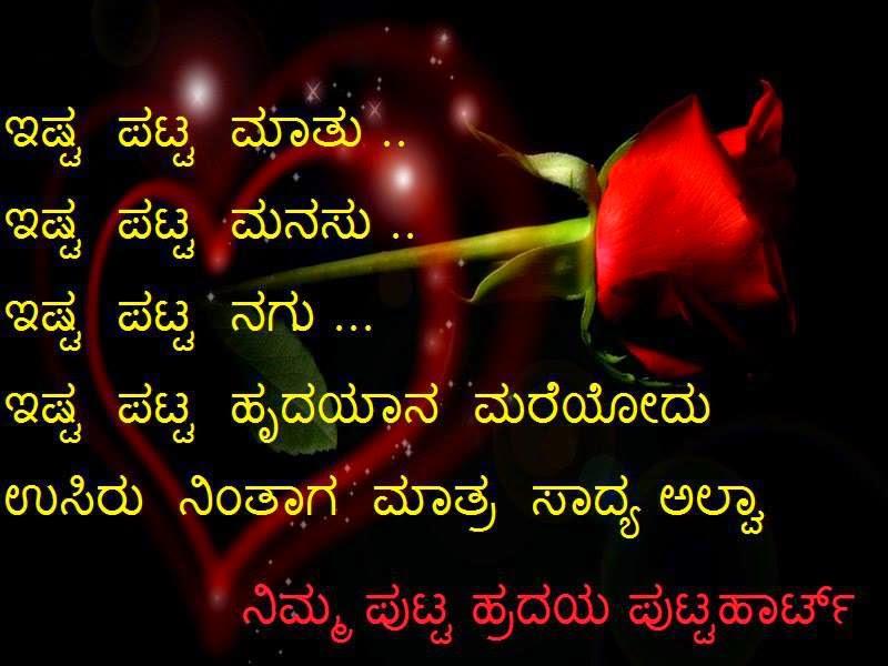 kannada love quotes 2 kannada love images quotesadda
