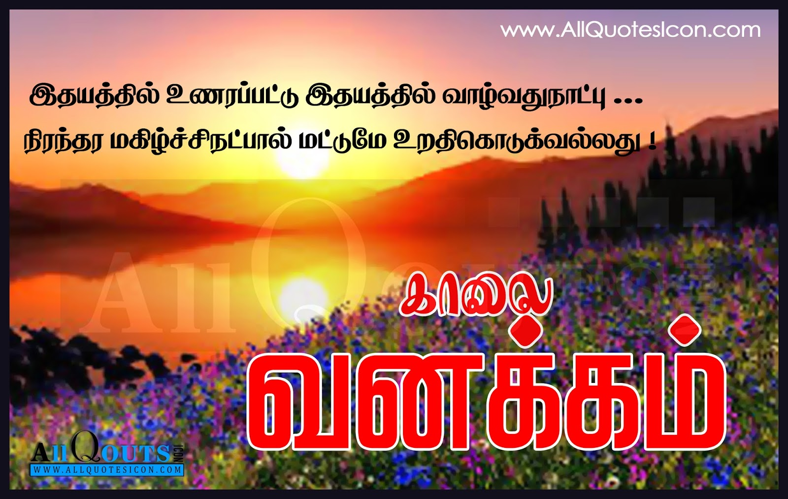 Good Morning Wishes And Greetings In Tamil Allquotesicon