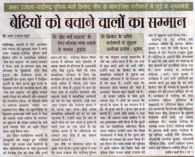 नेक काम के साथी: अमर उजाला-चंडीगढ़ पुलिस गली क्रिकेट लीग के सामाजिक सरोकार 'सेव  गर्ल चाइल्ड' के तहत बेटियों को बचाने की मुहिम चलाने वाली शाखिस्यतों के साथ हरियाणा व् हिमाचल के सीएम व् अन्य अतिथि व् चंडीगढ़ के पूर्व सांसद सत्यपाल जैन भी मोजूद रहे।