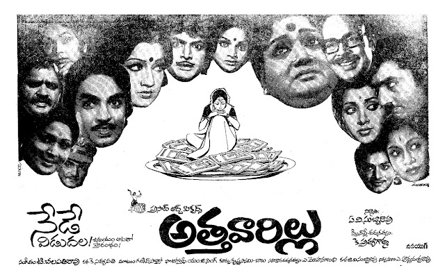 Athavaarillu  Telugu Mp3 Songs Free  Download  1976