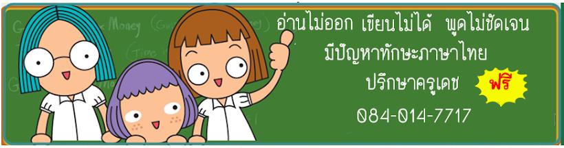 ปรึกษาปัญหาทักษะภาษาไทยกับครูเดช