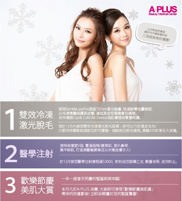 https://www.facebook.com/aplusbeauty.com.hk/app_190322544333196?ref=ts