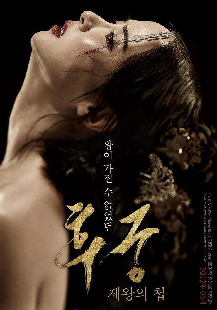 Tình Ái Vương Phi – The Concubine – 2012
