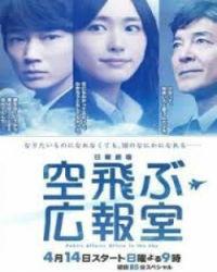 Soratobu Kouhoushitsu / 空飛ぶ広報室