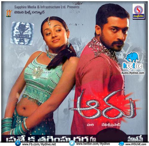 Aaru Tamil Movie Online Hd