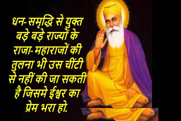 गुरु नानक quotes