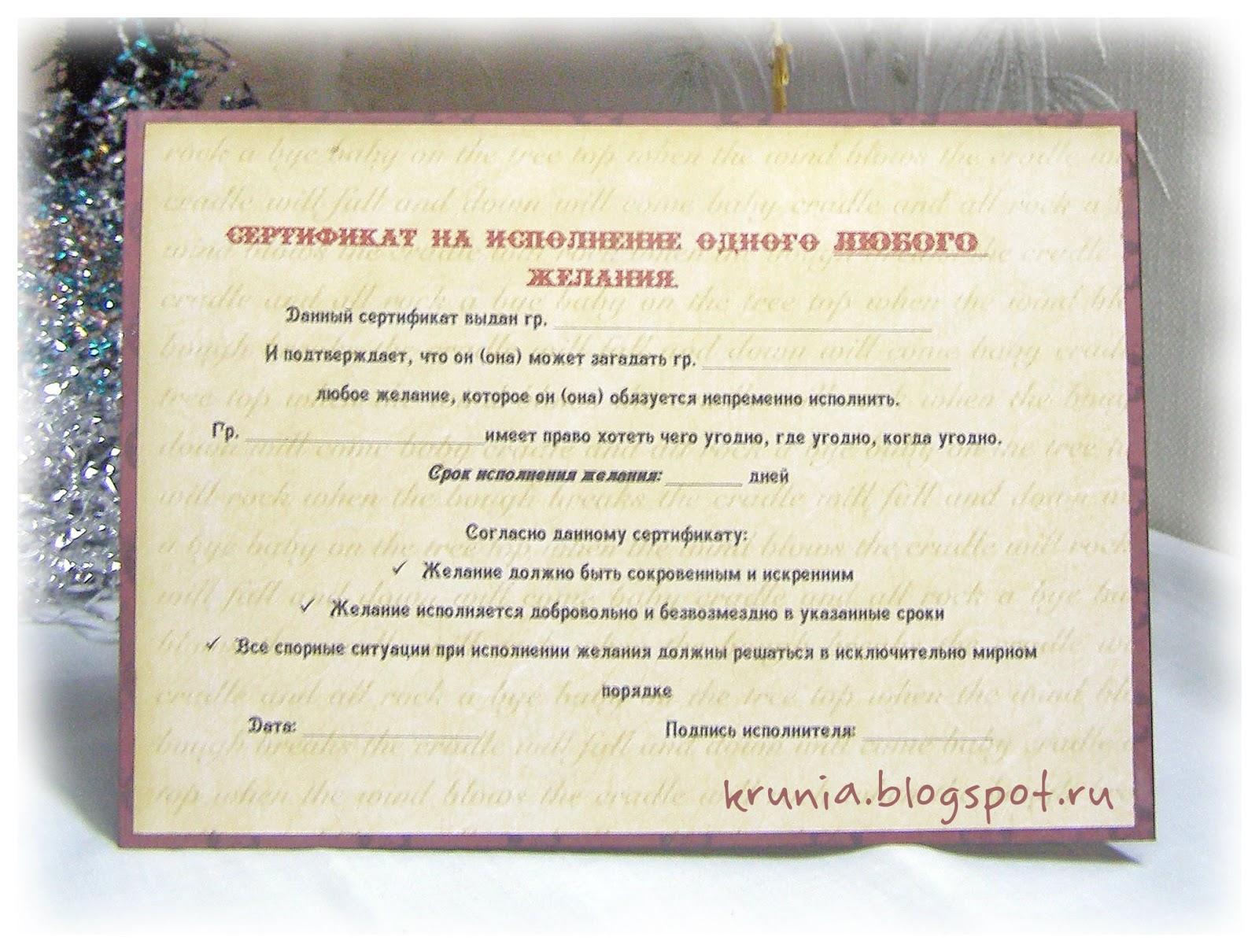 Сертификат исполнения желаний любимому своими руками