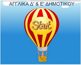 ΑΓΓΛΙΚΑ Δ΄- Ε΄
