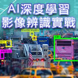 8/30 AI深度學習與影像辨識實戰