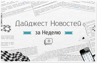 Дайджест основных новостей Private FX 28.12.2015 - 02.01.2016