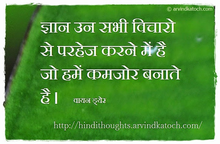 Wisdom, Avoiding, thoughts, Hindi, Thought, Quote,