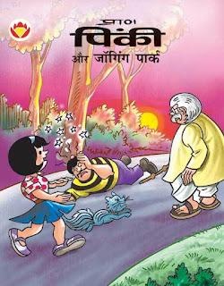 pink comics