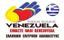 Διακήρυξη του Καράκας