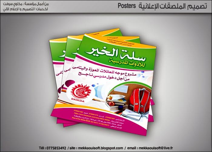 mekkaoui soft posters design