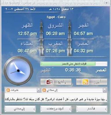 تحميل برنامج الاذان للاندرويد و للكمبيوتر برنامج المؤذن 2014 Download Azan Program