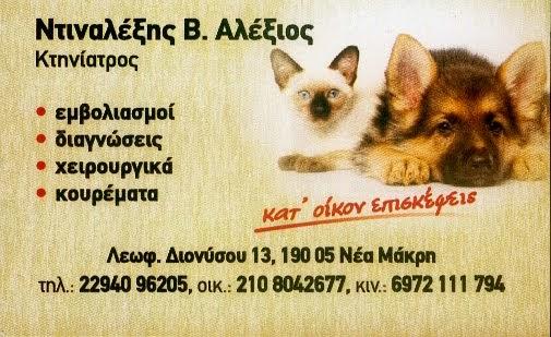 Αλέξιος Ντιναλέξης Κτηνίατρος
