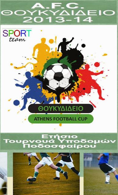 http://www.sport-team.gr/site/index