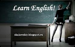 Учи Английский!!!