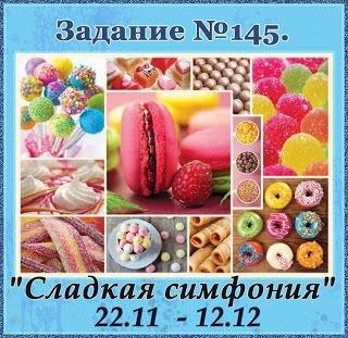 """+++Задание №145. """"Сладкая симфония"""" до 12/12"""