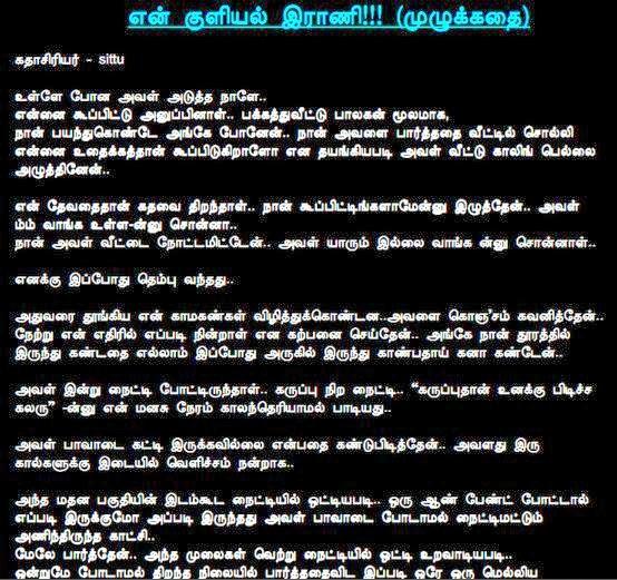 Tamil Pundaikul Sunni Images Kamakathaikal Pundai Sunni