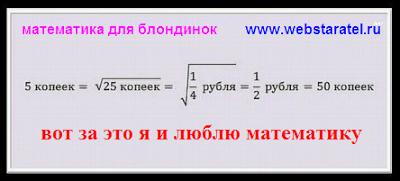 За что я люблю математику. Пять копеек и четверть рубля. 5 копеек равно 50 копеек. Математический фокус. Прикол про математику. Вот за это я и люблю математику. Математика для блондинок.