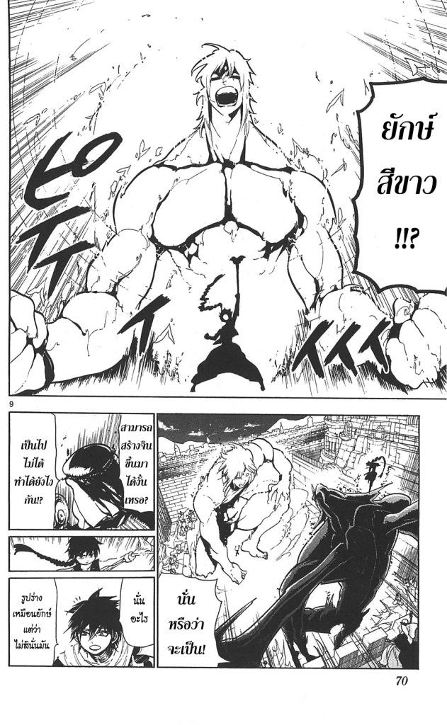Magi the Labyrinth of Magic 72 TH ปัญญาแห่งโซโลมอน  หน้า 8